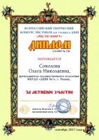 Всероссийский творческий конкурс для учащихся